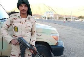 شهادت یک سرباز وظیفه در درگیری مسلحانه با اشرار و قاچاقچیان