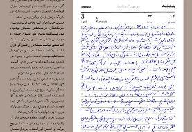 خاطره رهبر انقلاب از دیدار با امام (ره) در روز ۱۴ فروردین ۶۵