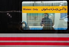 تصویر | آغاز به کار مجدد مترو اصفهان