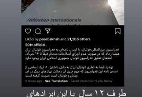 واکنش تند علی کریمی به ماجرای تعلیق احتمالی فدراسیون فوتبال
