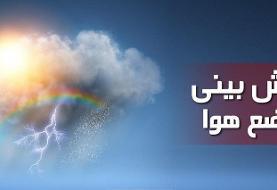 وضعیت آب و هوا، امروز ۱۳ خرداد ۹۹