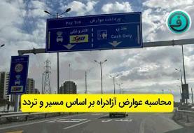 محاسبه الکترونیکی عوارض محلی تبریز؛ گامی برای ارتقای شفافیت است