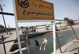 رودخانههایی که جان میستانند | اینجا شنا کردن ممنوع است!