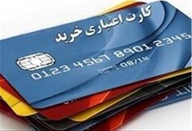 شرایط پذیرش سهام عدالت برای وثیقه کارت اعتباری بانکی اعلام شد