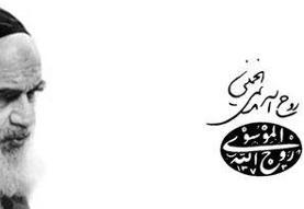 امام خمینی: پشتیبانی از نظام بهمعنای تابعیت محض از یک جریان نیست