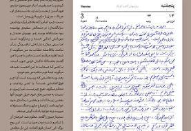 انتشار برگی از یک یادداشت پس از ۳۴ سال