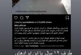 (عکس) انتقاد شدید علی کریمی از فدراسیون فوتبال