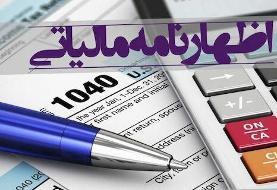امروز؛ آخرین مهلت ارائه اظهارنامه مالیاتی اشخاص حقوقی