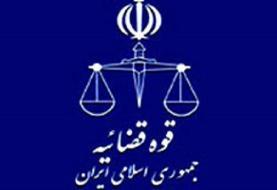 کتاب چگونگی استناد موجه قاضی به منابع معتبر اسلامی منتشر شد