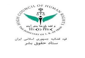 برگزاری ششمین جشنواره بزرگداشت حقوق بشر اسلامی و کرامت انسانی