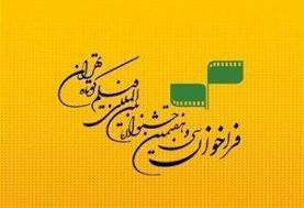 فراخوان سیوهفتمین جشنواره بینالمللی فیلم کوتاه تهران منتشر شد