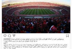 حمله بازیکنان پرسپولیس به سرپرست و ذیحساب باشگاه
