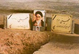 ما و دست آوردهای امام خمینی