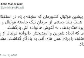 بازیکن سابق استقلال از زندان آزاد شد