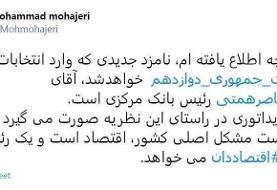 جدیدترین کاندیدای انتخابات ریاست جمهوری ۱۴۰۰ | گزینهای از کابینه روحانی