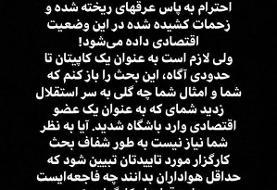 حمله وریا غفوری به عضو هیات مدیره استقلال/عکس