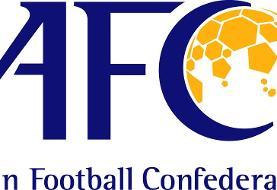 اطلاعیه AFC: بازیهای فشرده باشگاهها در ۱۵ روز/ دوحه میزبان احتمالی لیگ قهرمانان آسیا