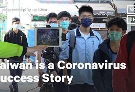 چرا تایوان بدون قرنطینه در کنترل کرونا موفق شد؟