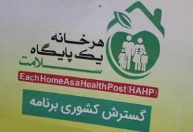 اجرا و تداوم طرح هر خانه یک پایگاه سلامت در مناطق شهری قزوین
