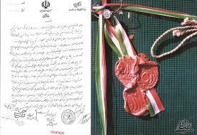 صورتجلسه تحویل وصیتنامه امام به مجلس خبرگان رهبری منتشر شد