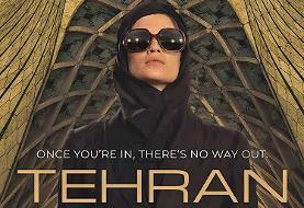 تازهترین جنگ موساد علیه ایران: پخش سریالِ اسرائیلیِ «تهران»