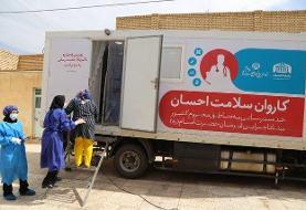 دستور رئیس ستاد اجرایی فرمان امام برای استقرار درمانگاههای سیار و توزیع فوری بستههای ضدکرونایی