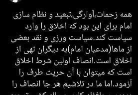 دسترنج نظام سازی امام خمینی (ره) چه بود؟