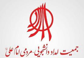 سخنگوی قوه قضاییه: بازداشت سه عضو جمعیت امام علی (ع) ربطی به خود این سازمان ندارد