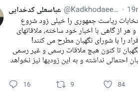 واکنش توئیتری کدخدایی به ادعای دیدار محمود احمدی نژاد با اعضای شورای نگهبان