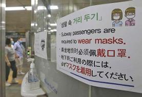 کرونا در کُره | زدن ماسک در مترو و تاکسی اجباری شد