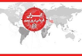 نامه سرگشاده خانواده شهدای ترور به سفیر استرالیا در ایران