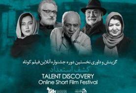 هیات گزینش و داوری جشنواره آنلاین فیلم کوتاه کشف استعداد معرفی شدند