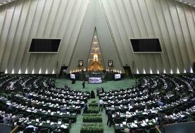نشست غیرعلنی مجلس برای بررسی مسائل امنیتی