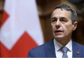 سوئیس: برای کمک به تبادل زندانیان ایران و آمریکا آمادگی داریم
