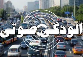 آلودگی صوتی در ۶ نقطه از تهران در وضعیت سالم