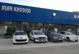 ۱۸خرداد، آغاز پیش فروش ۴۵ هزار دستگاه از ۱۲ مدل از محصولات ایران خودرو
