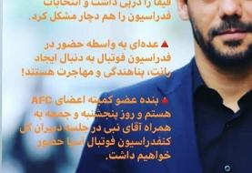 افشاگری ابراهیم شکوری: عدهای در فدراسیون فوتبال دنبال مهاجرت و پناهندگی هستند