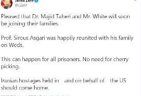 پیام ظریف در خصوص خبر تبادل زندانیان ایرانی و آمریکایی