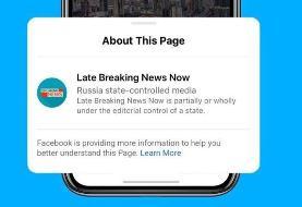 فیسبوک ۳ رسانه دولتی روسیه، چین و ایران را نشاندار میکند