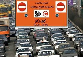 وقت اضافه طرح ترافیک