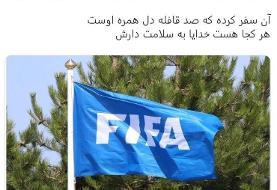 تاییدیه فیفا بر دریافت اساسنامه جدید فدراسیون فوتبال