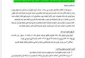 جزئیات پیشفروش یکساله ۴۵ هزار محصول ایران خودرو   وضعیت صاحبان پلاک فعال باز