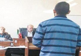 انکار قتل شریک در جلسه دادگاه