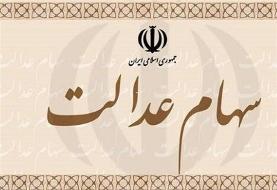 تمدید فرصت مدیریت مستقیم سهام عدالت تا ۲۹ خرداد