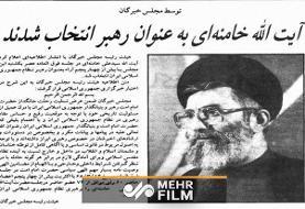 بررسی ویژگیهای رهبری در شخصیت آیتالله خامنهای