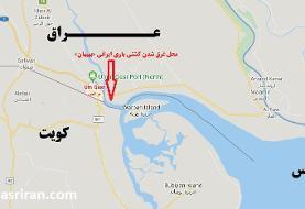 غرق شدن کشتی باری ایرانی در آب های عراق/ یک نفر فوتی و ۲ مفقود