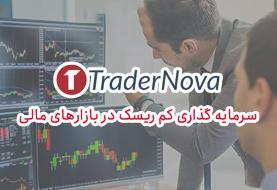 سرمایه گذاری کم ریسک در بازارهای مالی به کمک سایت TraderNova.com