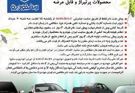 شرایط پیش فروش یکساله سایپا و ایران خودرو؛ محدودیت داشتن پلاک فعال لغو شده؟