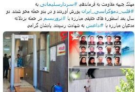 پیام توییتری موسوی در سالروز حمله تروریستی به مجلس شورای اسلامی و حرم امام (ره)