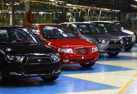 مشتریان ایران خودرو تا پایان روز دوشنبه فرصت واریز وجه دارند